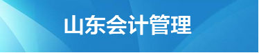 2019山东会计信息采集入口:http://124.128.19.221:82/account-collect-client-sd/foreignPage.html